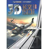 9787553410845: 3D Military Empire 3D sky hawk ( Collector's Edition ) : Attack Machine(Chinese Edition)