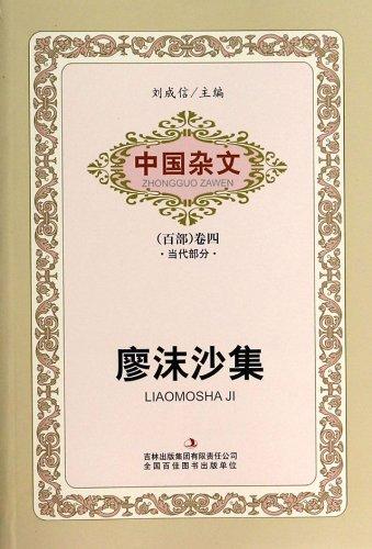 Liao Mosha set(Chinese Edition): BU XIANG