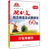 Modern text annotation to read and explore the 60 questions (in test version)(Chinese Edition): WU ...