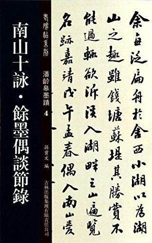 9787553441863: Nanshan. ten poems residual ink. I talk about extract(Chinese Edition)