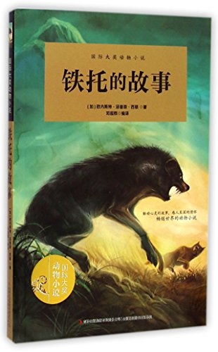 9787553445519: Story of Tito (Chinese Edition)