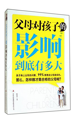 The influence of parents on children in the end how much(Chinese Edition): MU MU