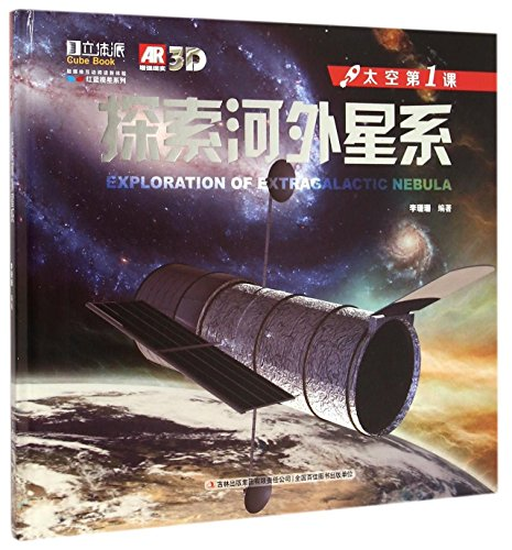9787553456492: Exploring Extragalactic System (Chinese Edition)
