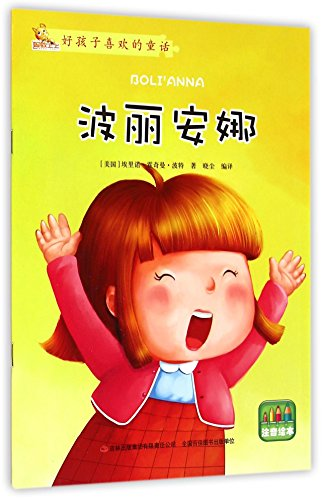 9787553458984: Pollyanna (Phonetic Illustrated Version) (Chinese Edition)