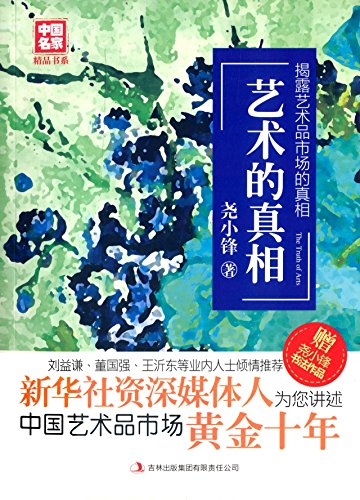 9787553462639: The Truth of Arts (Chinese Edition)