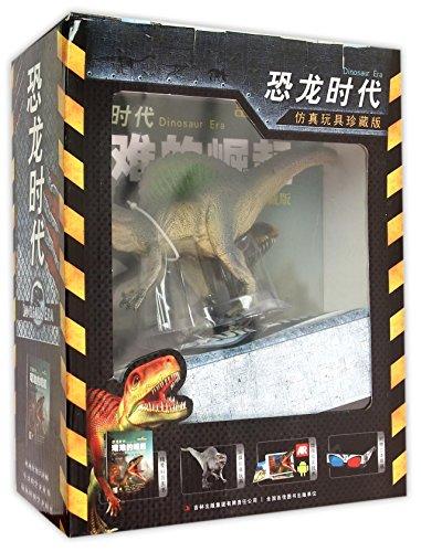 9787553478968: 恐龙时代(艰难的崛起仿真玩具珍藏版)(精)