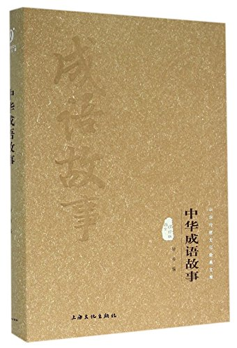 Chinese Idioms Stories (Illustrated and Interpreted Edition): Zhong Shu