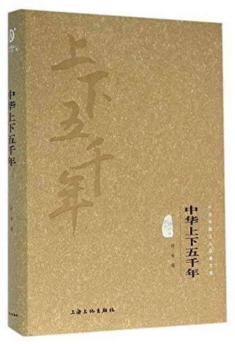 9787553501345: China History about 5000 Years (Illustrated and Interpreted Edition) (Hardcover) (Chinese Edition)