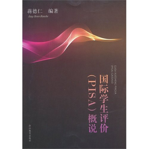 Genuine book] for International Student Assessment (PISA) Summary(Chinese Edition): JIANG DE REN