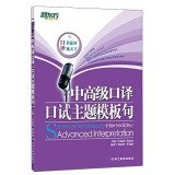 9787553615523: Sentence Templates for Intermedlicte Advanced Interpretation(Chinese Edition)