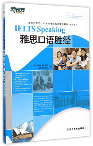 9787553624334: IELTS Speaking Test(Basic Training) (Designated Tutorial Teaching Material for IELTS Exam by the New Oriental)