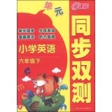 9787553628165: New Curriculum simultaneous dual test: English (lower sixth) Primary School(Chinese Edition)