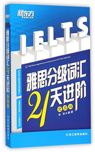 9787553630069: Gradually Studying IELTS Classified Vocabulary in 21 Days(Portable Edition )