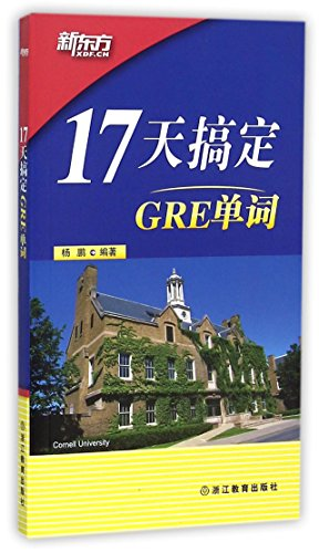Nailing GRE Words in 17 Days: Yang Peng