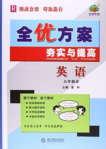 9787553632285: 全优方案夯实与提高:英语(八年级 上 R)