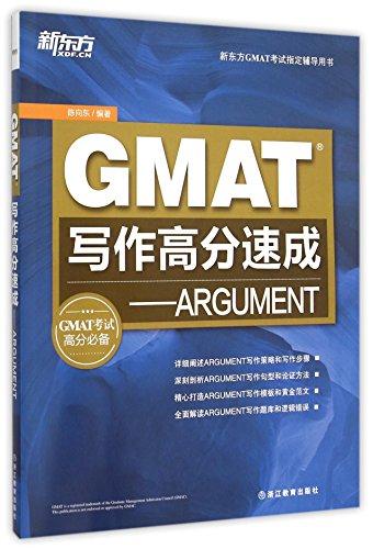 9787553634357: GMAT写作高分速成--ARGUMENT(新东方GMAT考试指定辅导用书)