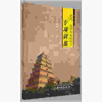 9787553637099: Historical. History and Theory study Specific Training(Chinese Edition)