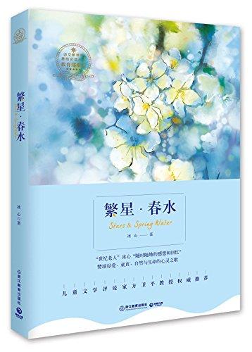 9787553644288: 繁星春水/语文新课标基础必读丛书