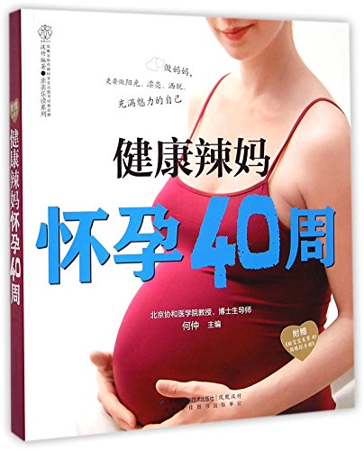 9787553705859: 40 Weeks of A Healthy Pregnant Mom (Chinese Edition)