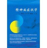 9787553706443: Psychiatric symptomatology(Chinese Edition)
