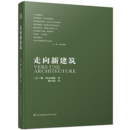 Toward a New Architecture(Chinese Edition): FA ] LE