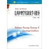 Pediatric Nursing Training & Learning Guidance(Chinese Edition): QIAN LI BING