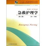 Emergency Nursing (Second Edition) National Vocational Education Curriculum Reform of medical and ...