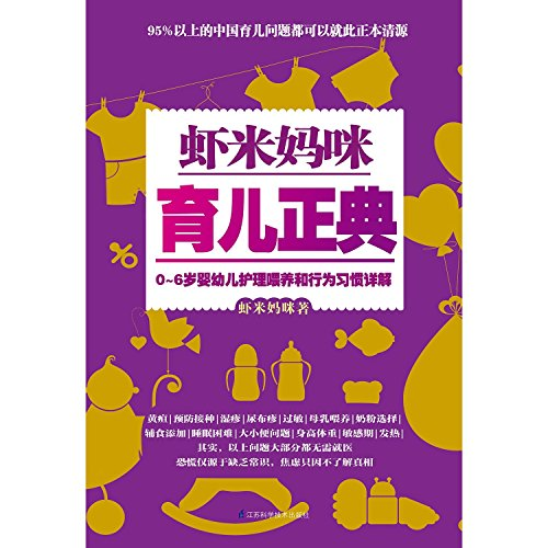 9787553731018: Mammy Xia Mi's Book of Child Rearing(Chinese Edition)