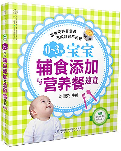 9787553731117: 0-3 years old baby food supplement and nutritional meals Quick (Chinese bamboo)(Chinese Edition)
