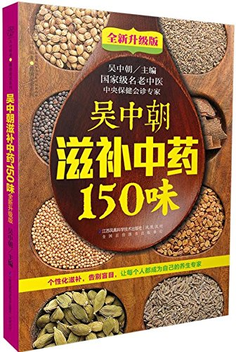 9787553731155: Wu-DPRK tonic medicine 150 flavor: new upgraded version (Chinese bamboo)(Chinese Edition)