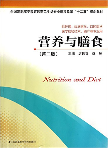 Nutrition and diet (Second Edition) National Vocational Education Curriculum Reform of medical and ...