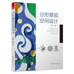 9787553732503: Fractal Landscape Design(Chinese Edition)
