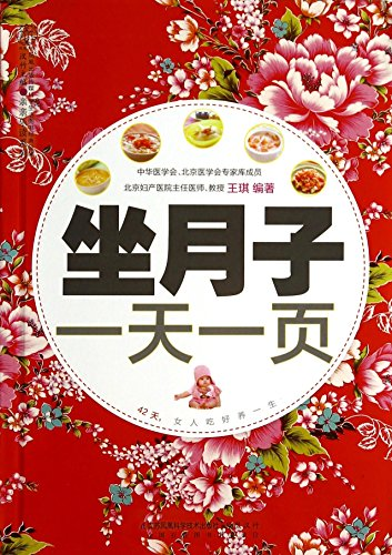 9787553732954: Tips for Days after Confinement (Chinese Edition)