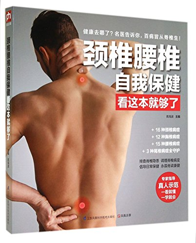 Cervical spine self-care enough to see this(Chinese Edition): GAO HAI BO