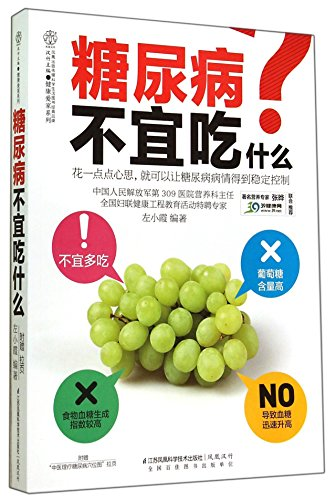 What is diabetes should not eat (Chinese bamboo)(Chinese Edition): ZUO XIAO XIA