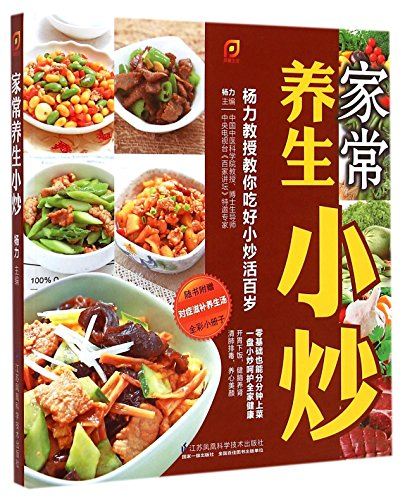 9787553741857: Healthy Home Made Dishes (Chinese Edition)