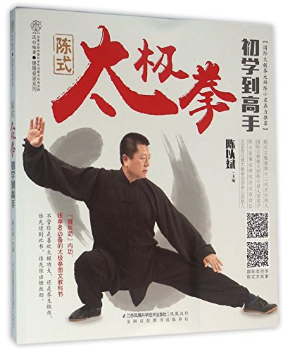 9787553755212: Chen Style Tai Chi: From Getting Started to Advanced (Chinese Edition)