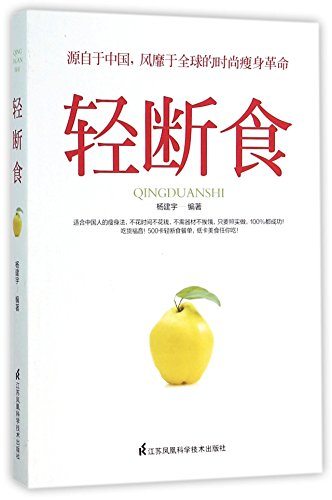 9787553757360: The Fast Diet (Chinese Edition)