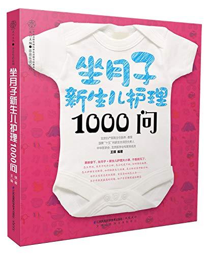 9787553757780: 坐月子新生儿护理1000问/亲亲乐读系列