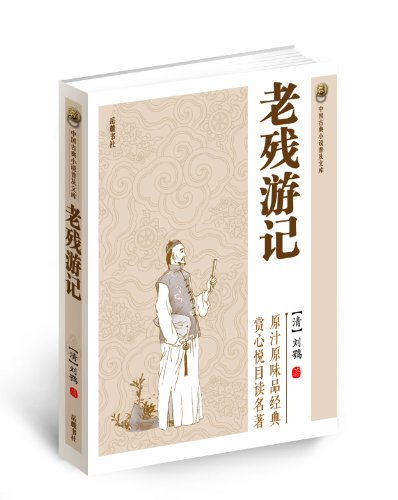 9787553802015: Chinese classical novel universal library: LaoCan travel notes(Chinese Edition)