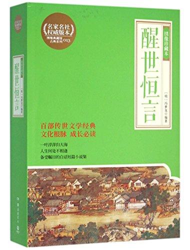 9787553805207: 醒世恒言(绣像珍藏本)/博集典藏馆古典系列