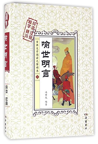 9787553805344: Instruction Stories to Enlighten the World (Hardcover) (Chinese Edition)