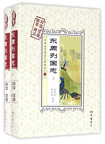 9787553805399: Romance of the States of Eastern Zhou (I & II, Classical Literature Barrier-Free Reading) (Hardcover) (Chinese Edition)