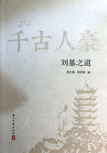 Liu Ji Road(Chinese Edition): ZHOU WEN FENG . LIU TING JIE BIAN