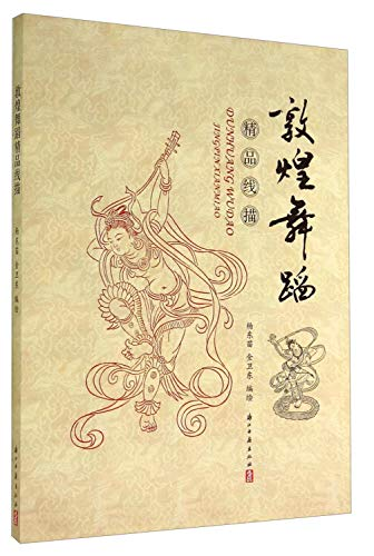 Dunhuang dance fine line drawing(Chinese Edition): YANG DONG MIAO
