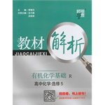9787554407448: High school chemistry textbook analytic R (PEP) Elective 5 (14 years)(Chinese Edition)