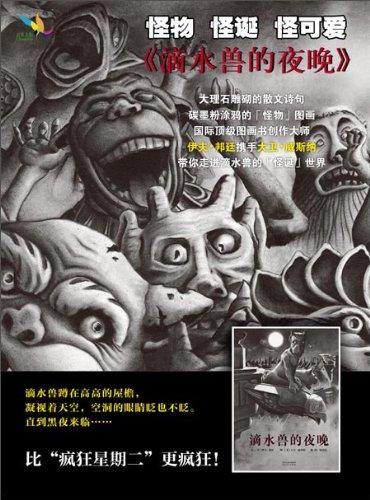9787554500446: Night of the Gargoyles(Chinese Edition)