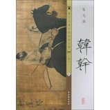9787554600290: Ancient paintings on rice paper larger HD ( Don ) Han Gan: Wrangler Figure(Chinese Edition)