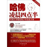 9787554602546: Harvard half past four: Harvard University to teach young people taught lesson (Value Practice Edition)(Chinese Edition)
