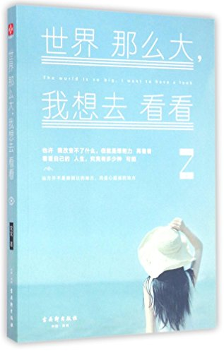 9787554604465: The World Is So Big, I Want To Have A Look (Chinese Edition)